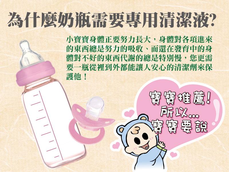 一滴淨奶瓶清潔劑