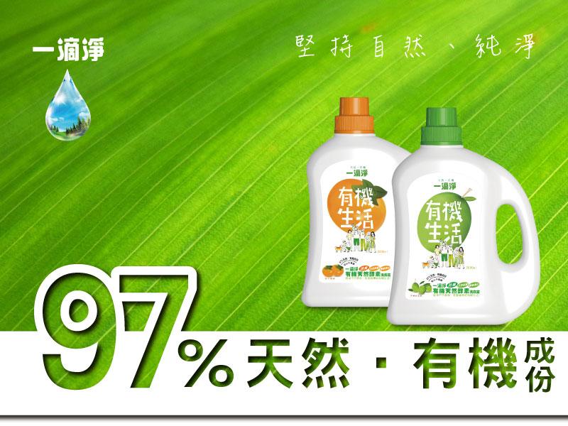 97%天然有機綠本元素