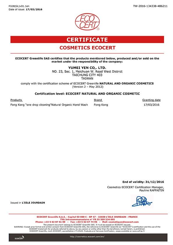 ECOCERT認證