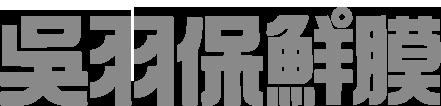 吳羽保鮮膜