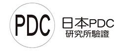 日本PDC研究所驗證