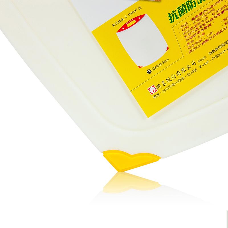 楓康抗菌防滑切菜板-黃色大