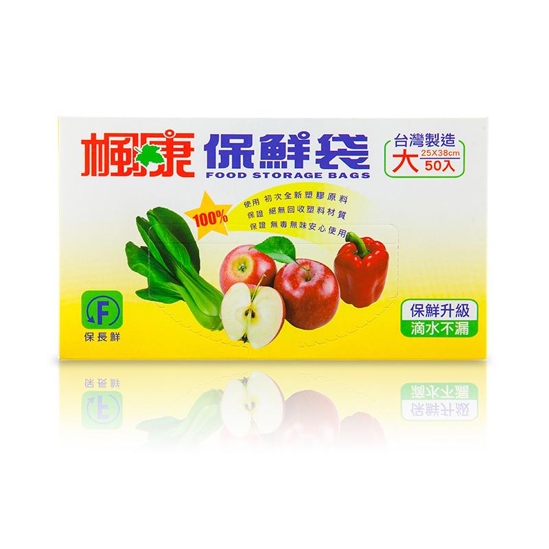 楓康保鮮袋大(25x38cm)