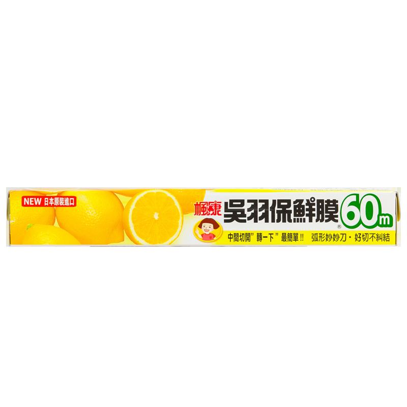楓康吳羽保鮮膜60m