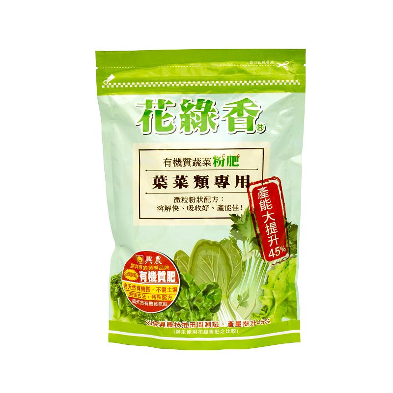 花綠香有機質蔬菜粉肥