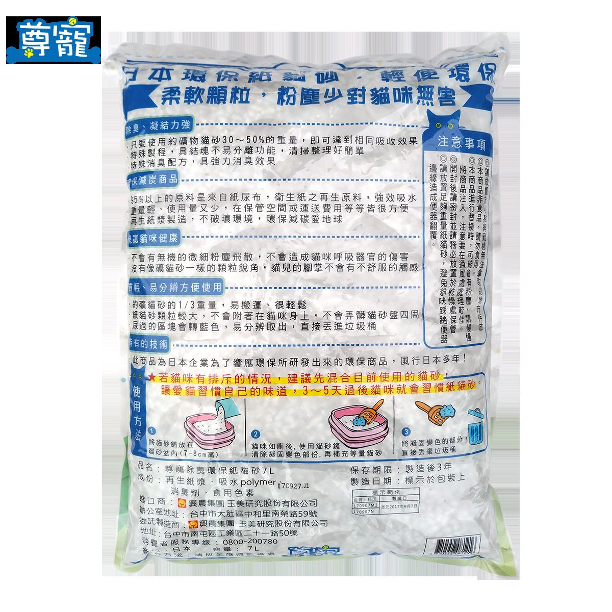 紙貓沙背面包裝