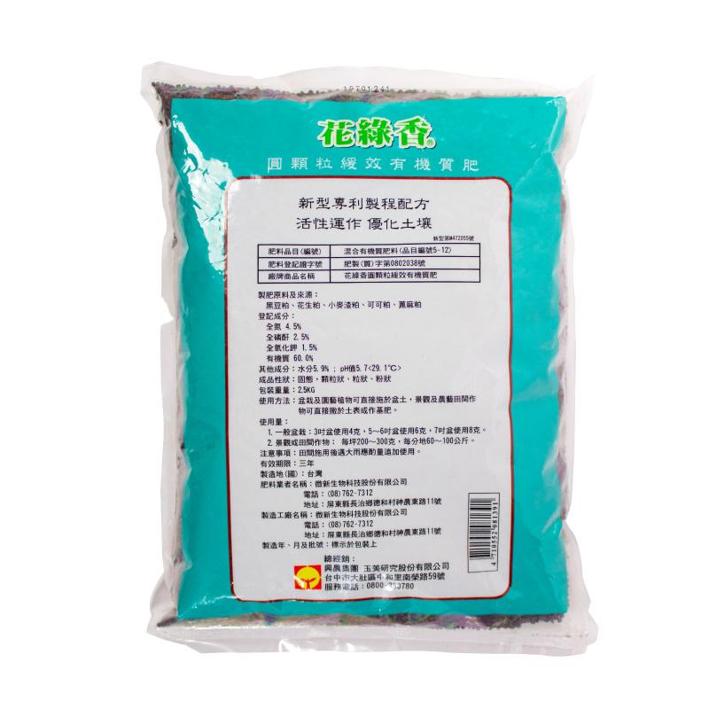 花綠香 圓顆粒緩效有機質肥