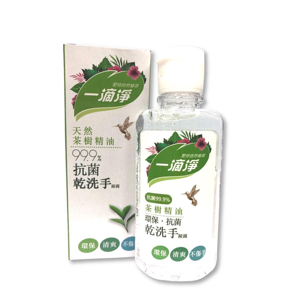 一滴淨環保抗菌乾洗手凝露