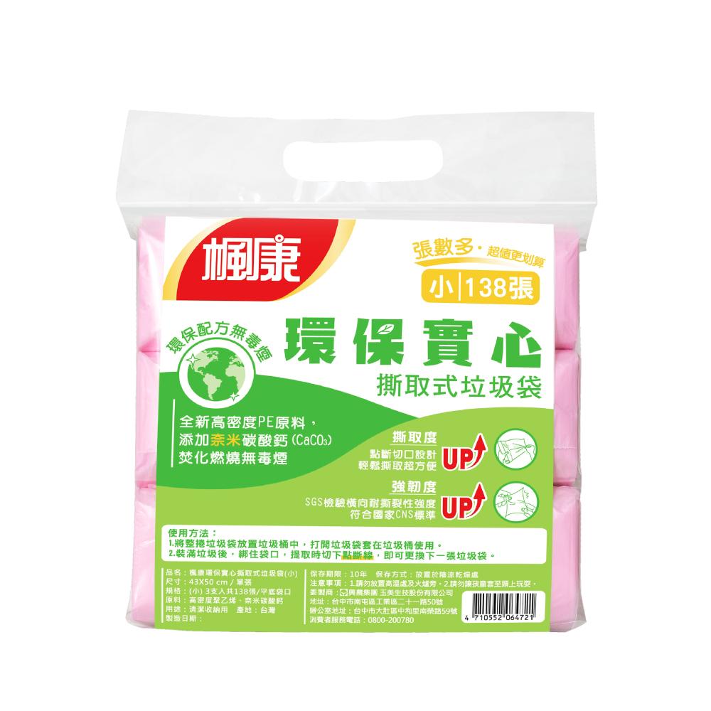 楓康環保實心垃圾袋3入(小)