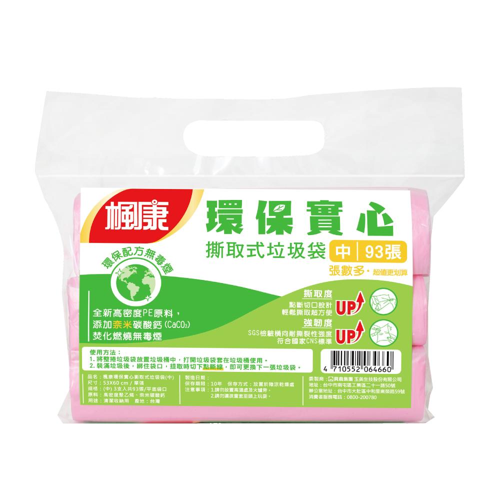 楓康環保實心垃圾袋3入(中)