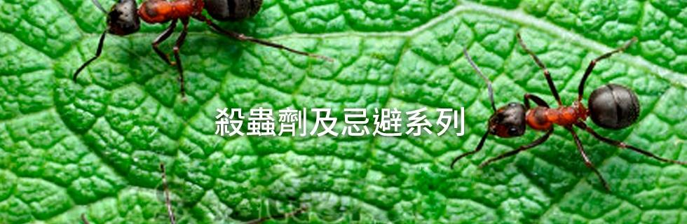 殺蟲劑及忌避用品