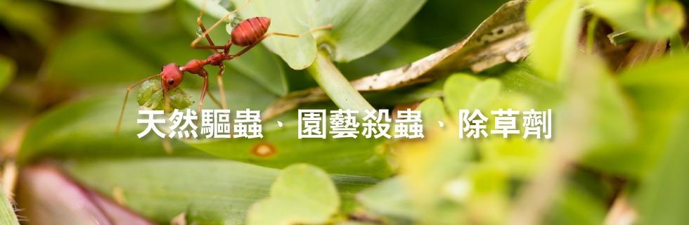 天然驅蟲、園藝殺蟲、除草劑